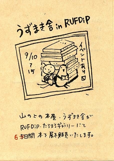 うずまき舎ポスター.jpg